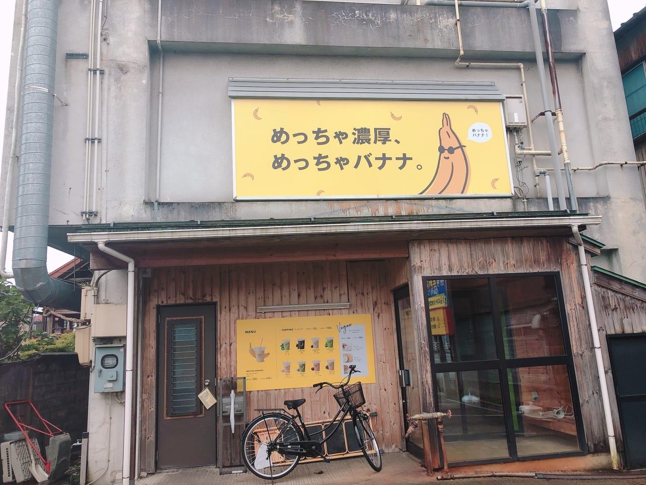 バナナ 新潟 めっちゃ